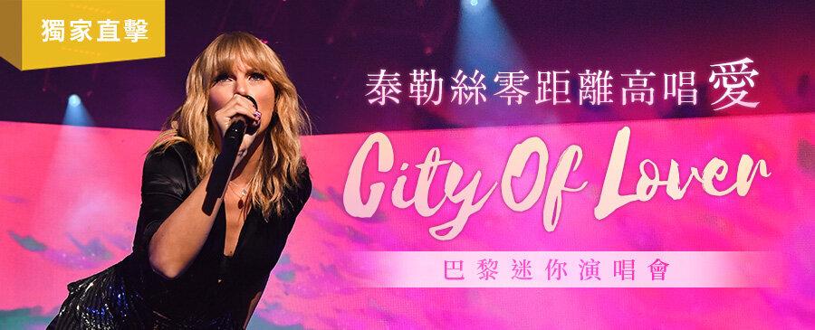 【獨家直擊】讓泰勒絲零距離高唱愛:City Of Lover巴黎迷你演唱會