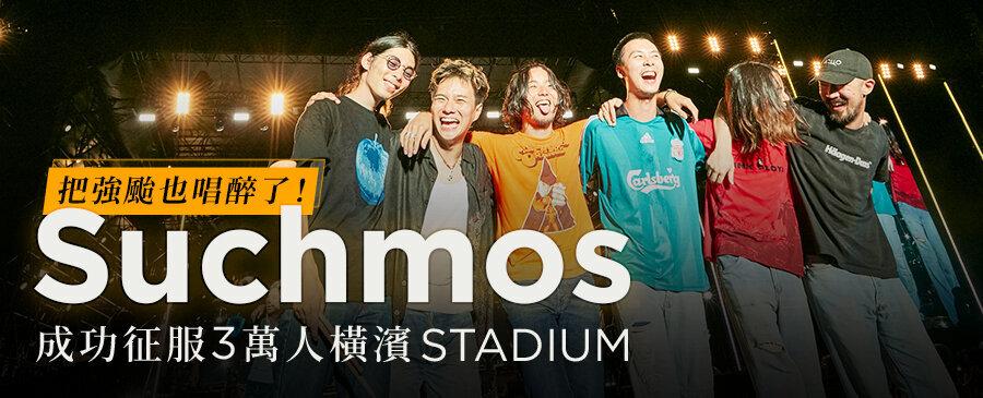 把強颱也唱醉了!Suchmos成功征服3萬人橫濱STADIUM