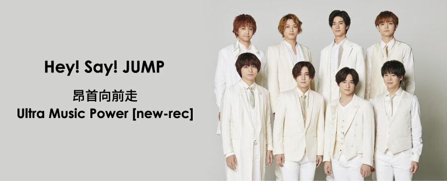 Hey! Say! JUMP /昂首向前走 / Ultra Music Power
