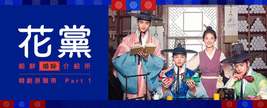 花黨: 朝鮮婚姻介紹所 韓劇原聲帶 Pt. 1