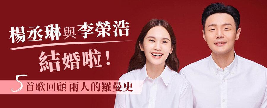 楊丞琳證實結婚!5首歌回顧她與李榮浩羅曼史