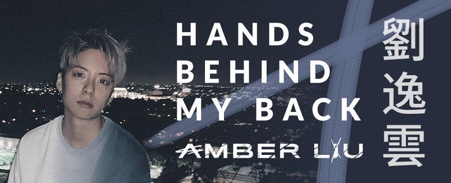 劉逸雲 Amber Liu / Hands Behind My Back