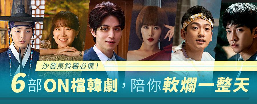 《浪行驚爆點》《他人即地獄》《歡迎來到第2人生》六部韓劇,陪你在家當軟爛的沙發馬鈴薯!