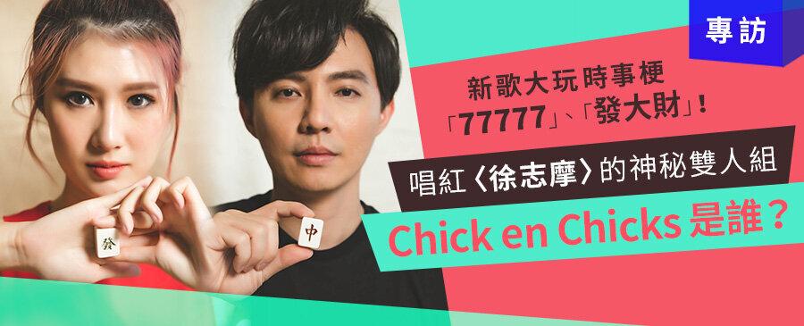 【專訪】新歌大玩時事梗!唱紅〈徐志摩〉的神秘雙人組Chick en Chicks是誰?