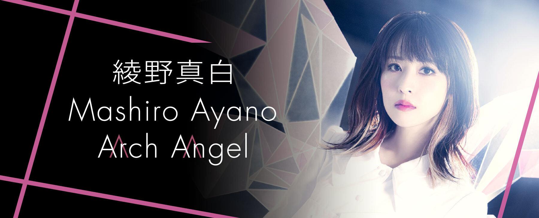 綾野真白/Arch Angel