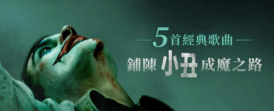 5首經典歌曲 鋪陳《小丑》成魔之路