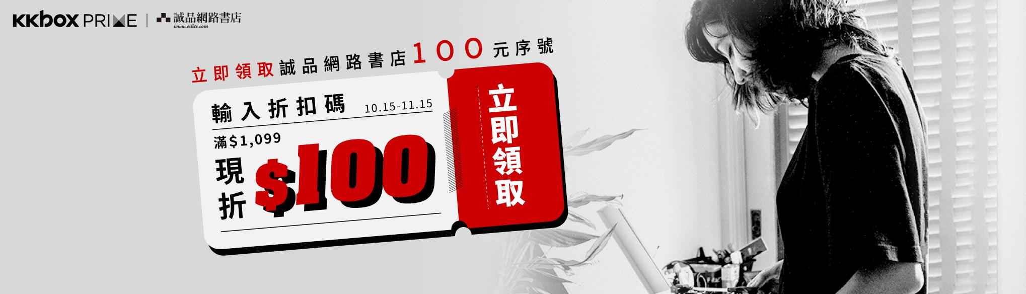 誠品10月活動