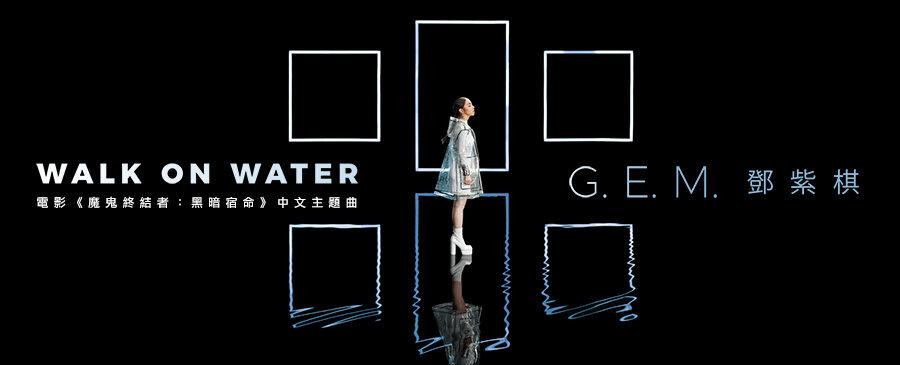 鄧紫棋 / WALK ON WATER