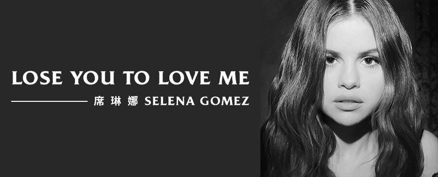 Selena Gomez / Lose You To Love Me