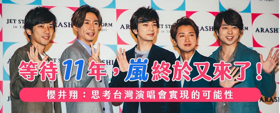 等待11年,嵐ARASHI終於又來了!櫻井翔:「思考台灣演唱會實現的可能性」