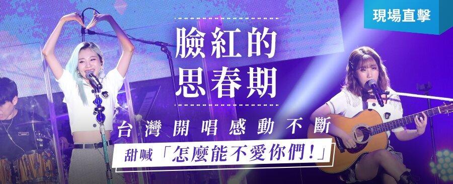 臉紅的思春期台灣開唱感動不斷 甜喊「怎麼能不愛你們!」