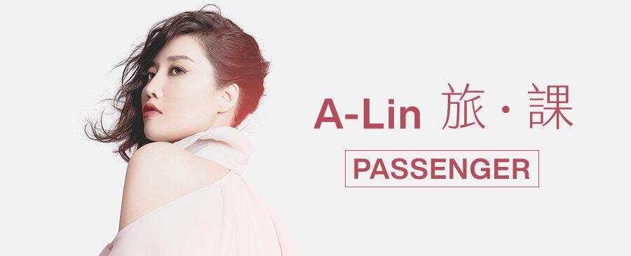 A-Lin / 旅.課