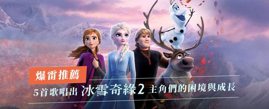 【爆雷推薦】5首歌 唱出《冰雪奇緣2》主角們的困境與成長