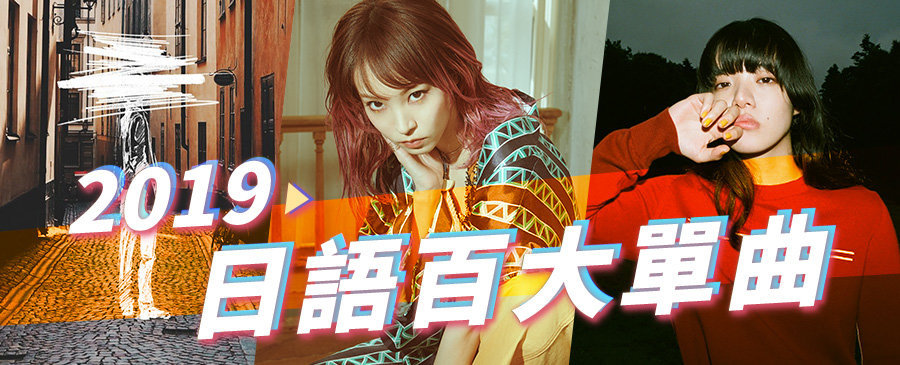 KKBOX 2019 日語年度百大單曲