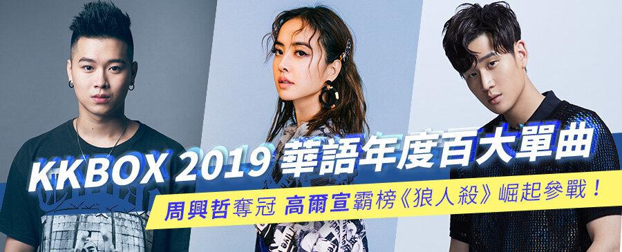 2019華語百大單曲