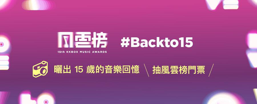 MKT_15th 風雲榜 - #Backto15