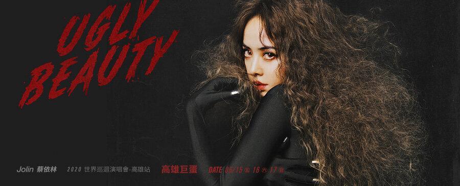 KKTIX_Jolin高雄站