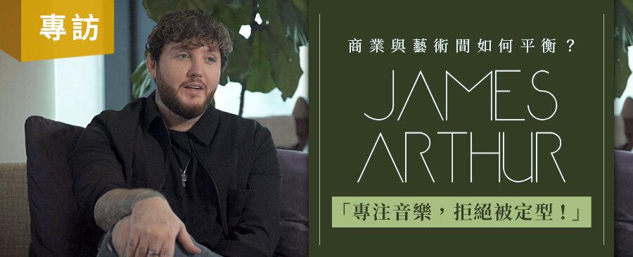 【專訪】商業與藝術間如何平衡?James Arthur:「專注音樂,拒絕被定型!」