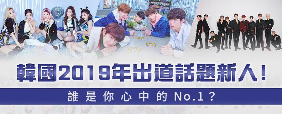 ITZY、X1等韓國2019年出道話題新人!誰是你心中的No.1?