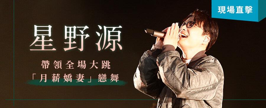 星野源超「讚」!世界巡迴最終場台北站帶歌迷大跳戀舞
