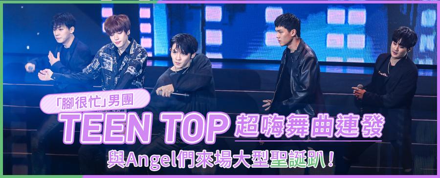 「腳很忙」男團TEEN TOP超嗨舞曲連發,與Angel們來場大型聖誕趴!