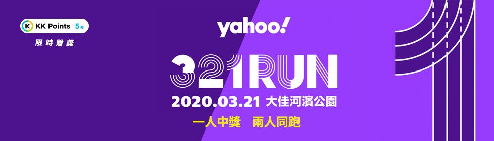 白金RW_Yahoo 路跑點數活動