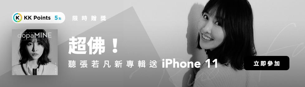 張若凡抽iphone