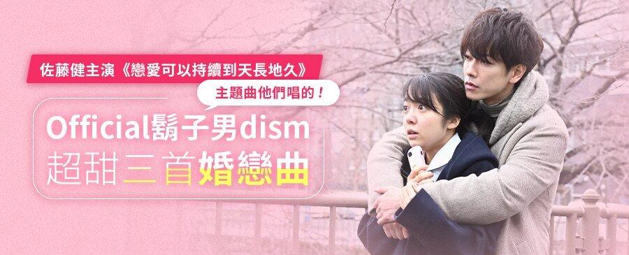 Official鬍子男dism超甜婚戀曲總整理