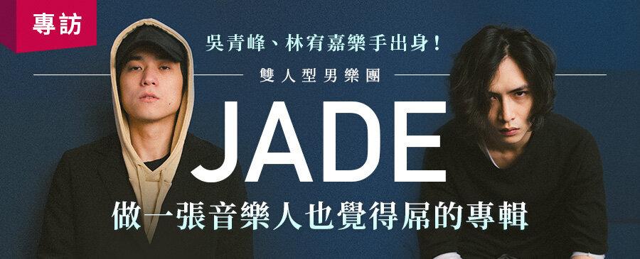 【專訪】吳青峰、林宥嘉樂手出身!雙人型男樂團JADE:做一張音樂人也覺得屌的專輯