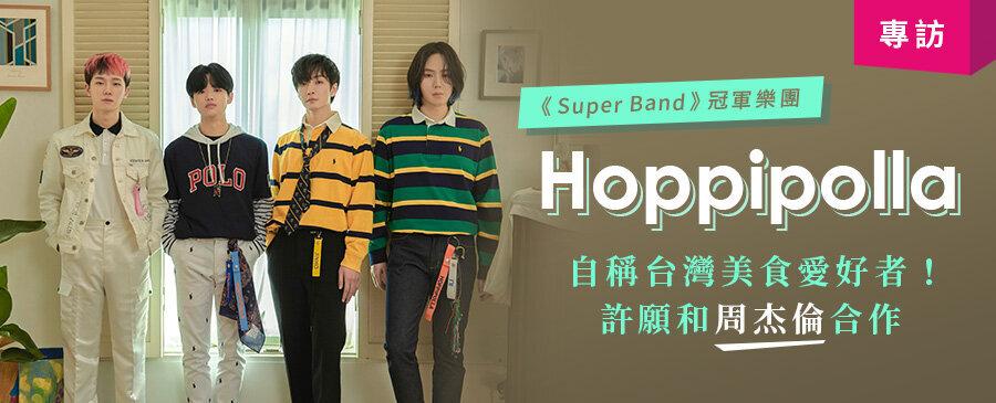 【專訪】《Super Band》冠軍樂團Hoppipolla自稱台灣美食愛好者!許願和周杰倫合作