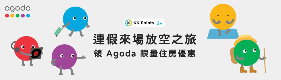 BD_AGODA_KKPOINT