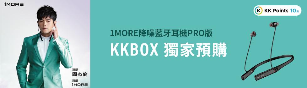 KK Points 專屬 | 獨家預購 周杰倫同款 1MORE 耳機,還享 500 元折扣
