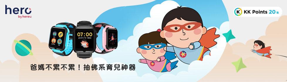 爸媽不累不累!抽免費 Hero 4G 兒童智慧手錶和最高 2000 元購物金