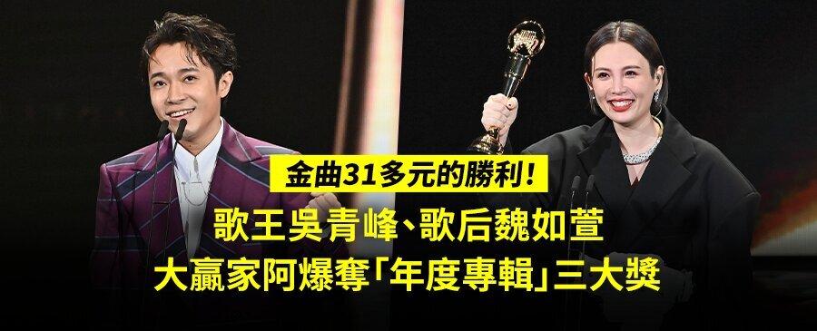 【金曲31】多元的勝利!歌王吳青峰、歌后魏如萱,大贏家阿爆奪「年度專輯」三大獎