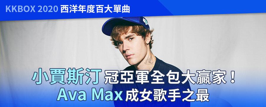 KKBOX 2020 西洋年度百大單曲:小賈斯汀冠亞軍全包大贏家!Ava Max成女歌手之最