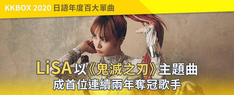 KKBOX 2020 日語年度百大單曲:LiSA以《鬼滅之刃》主題曲成首位連續兩年奪冠歌手