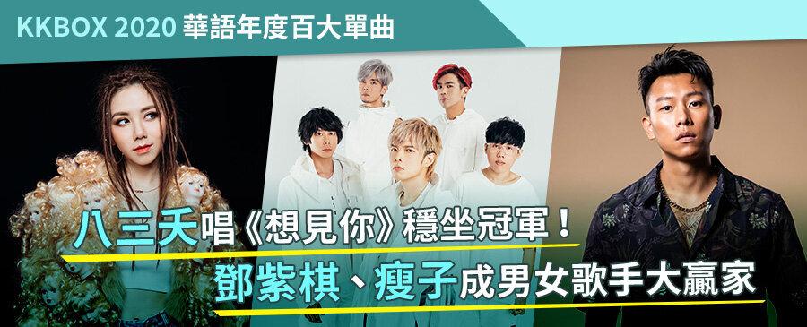 KKBOX 2020 華語年度百大單曲:八三夭唱《想見你》穩坐冠軍寶座!鄧紫棋、瘦子成男女歌手大贏家