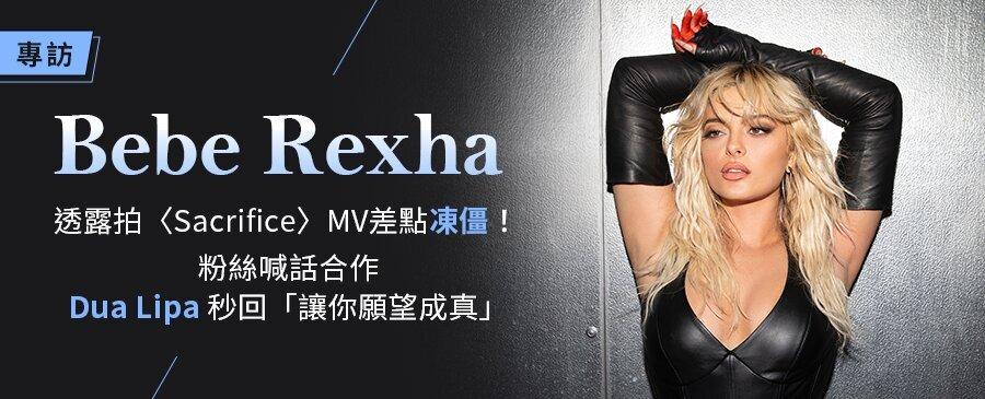 【專訪】Bebe Rexha透露拍〈Sacrifice〉MV差點凍僵!粉絲喊話合作Dua Lipa秒回「讓你願望成真」