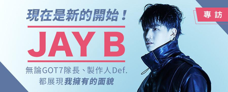 【專訪】現在是新的開始!JAY B:無論GOT7隊長、音樂製作人Def.都展現我擁有的面貌