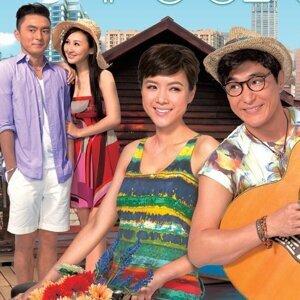 電視劇主題音樂回顧 II:穿梭城市的愛情戀曲