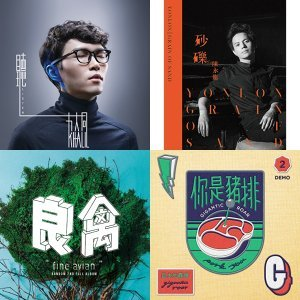 【KKBOX】7月編輯室推薦-華語單曲