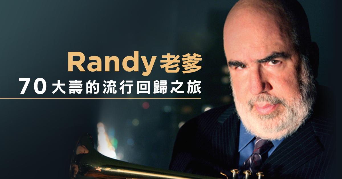 Randy老爹70大壽的流行回歸之旅-Randy Brecker【RandyPop!】