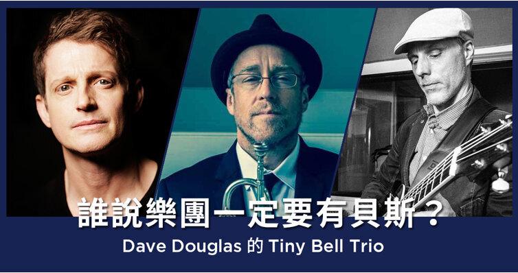誰說樂團一定要有貝斯?-Dave Douglas的Tiny Bell Trio