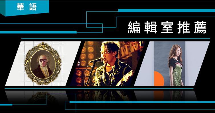 本週華語新曲推薦(更新至12/2)