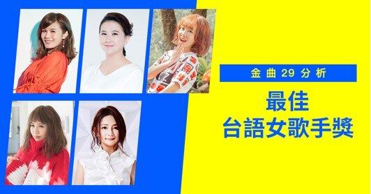 金曲29分析|最佳台語女歌手:朱海君暗夜等天光 吳申梅恬淡唱幸福
