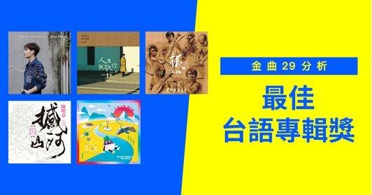 金曲29分析|台語專輯獎:【卡通人物】笑中帶淚【撼山河】貫穿歷史足跡