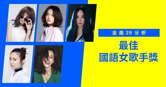 金曲29分析|國語女歌手:張惠妹偷故事催淚 徐佳瑩透視心裡學
