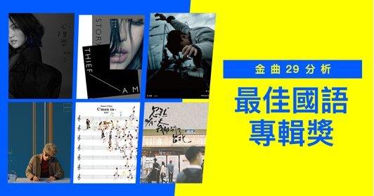 金曲29分析|最佳國語專輯:「偷故事的人」潸然療癒「心裡學」拆解鬱結