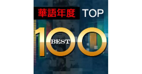 2011年度華語TOP 41-60單曲、專輯榜揭曉!