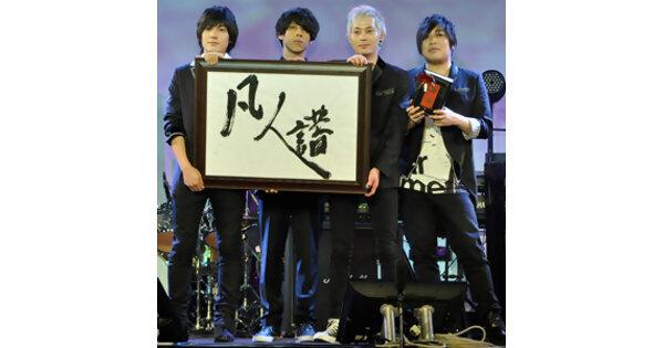 flumpool台灣開唱 五月天搞笑取名「放浪姐妹」